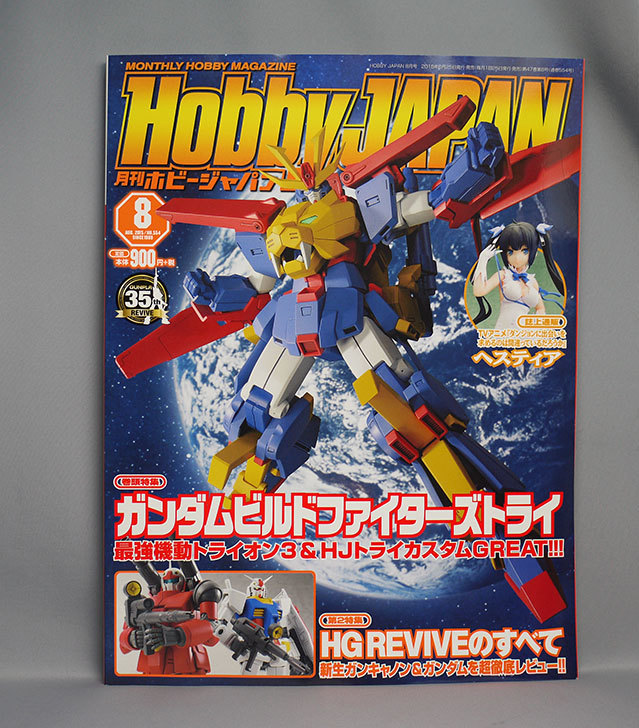 Hobby-JAPAN-(ホビージャパン)-2015年-08月号を買った.jpg