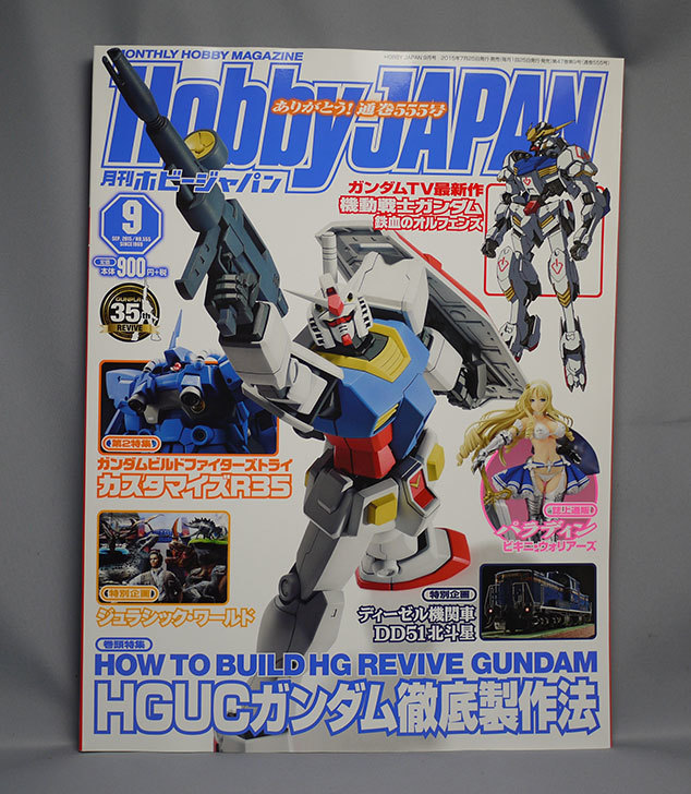Hobby-JAPAN-(ホビージャパン)-2015年-09月号を買った1.jpg