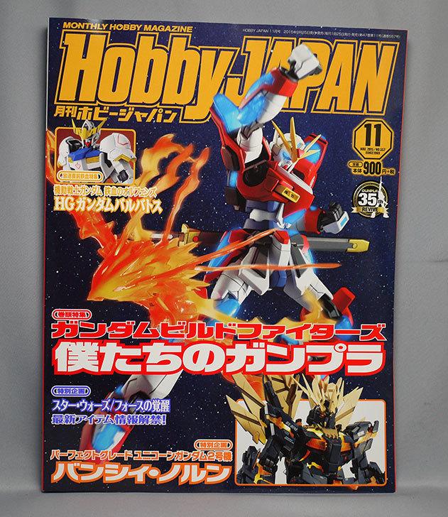 Hobby-JAPAN-(ホビージャパン)-2015年-11月号を買った1.jpg
