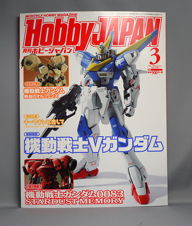 Hobby-JAPAN-(ホビージャパン)-2016年-3月号を買った1.jpg