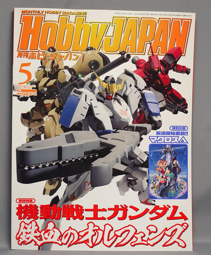 Hobby-JAPAN-(ホビージャパン)-2016年-5月号を買った1.jpg
