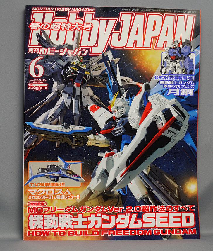 Hobby-JAPAN-(ホビージャパン)-2016年-6月号を買った1.jpg