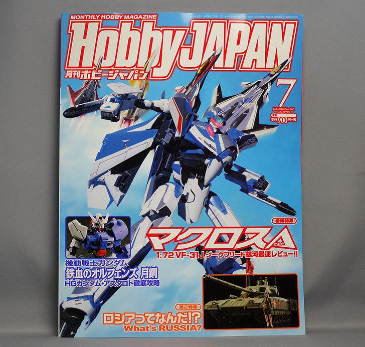 Hobby-JAPAN-(ホビージャパン)-2016年-7月号を買った.jpg