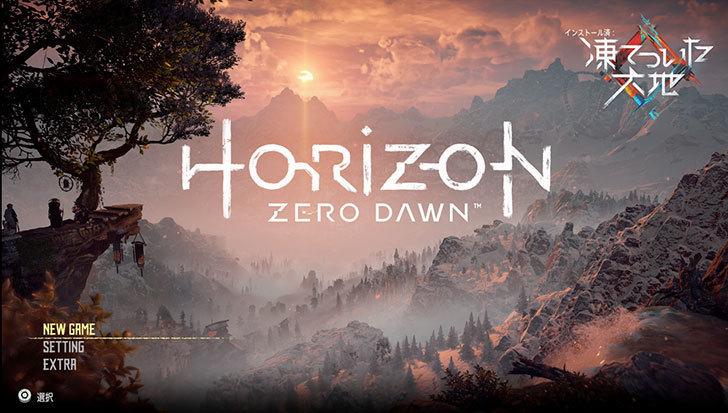 Horizon-Zero-Dawn-(ホライゾンゼロドーン)1-1.jpg