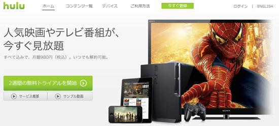 Huluが月額料金を980円に値下.jpg