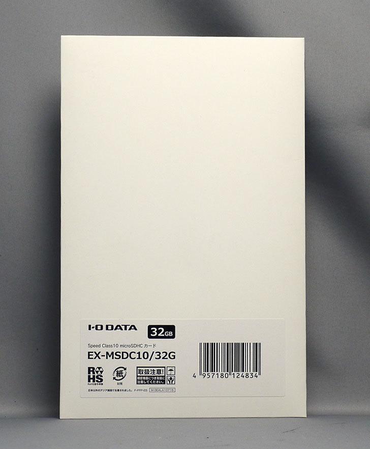 I-O-DATA-EX-MSDC10-32Gを買った2.jpg