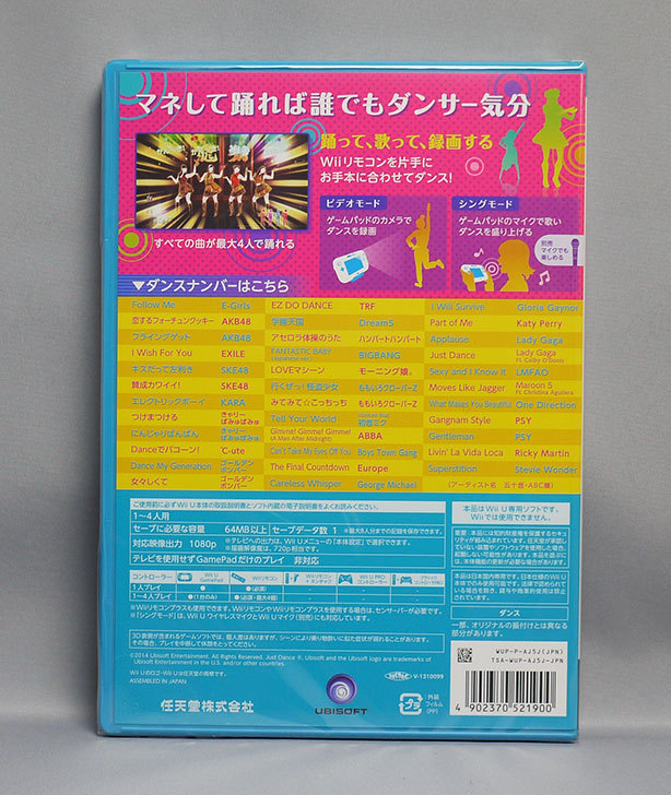 JUST-DANCE-Wii-Uが来た2.jpg