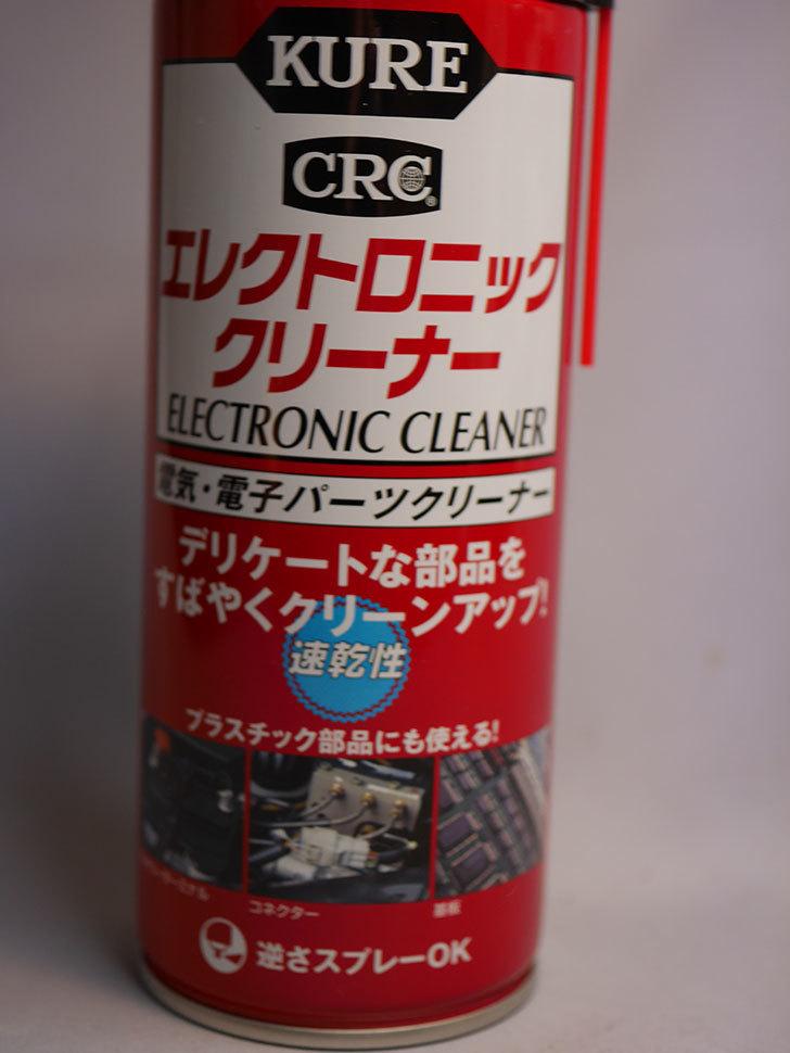 KURE エレクトロニッククリーナー (380ml) 3012を買った-002.jpg