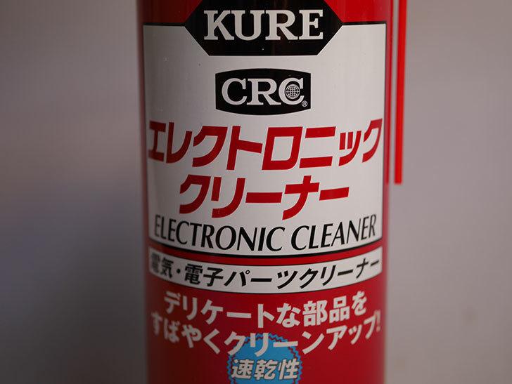 KURE エレクトロニッククリーナー (380ml) 3012を買った-003.jpg