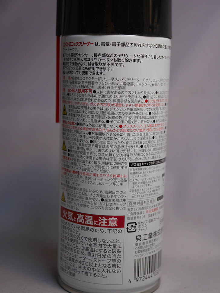 KURE エレクトロニッククリーナー (380ml) 3012を買った-004.jpg