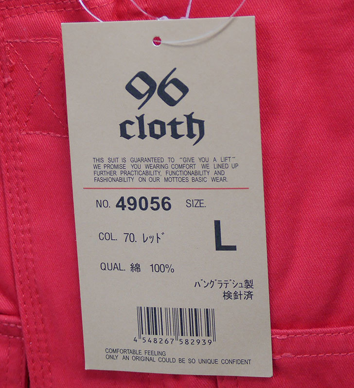 KURODARUMA(クロダルマ)-49056-綿つなぎ-レッド-L-が1,655円だったので買った3.jpg