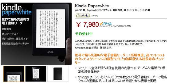 Kindle-Paperwhiteが7,980円に値下げされた.jpg