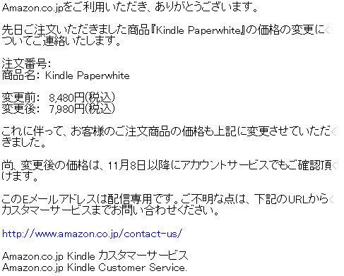 Kindle-Paperwhiteが7,980円に値下げされた2.jpg