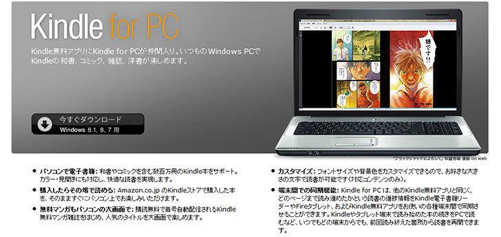 Kindle-for-PC日本語版が公開されたので落とした1.jpg