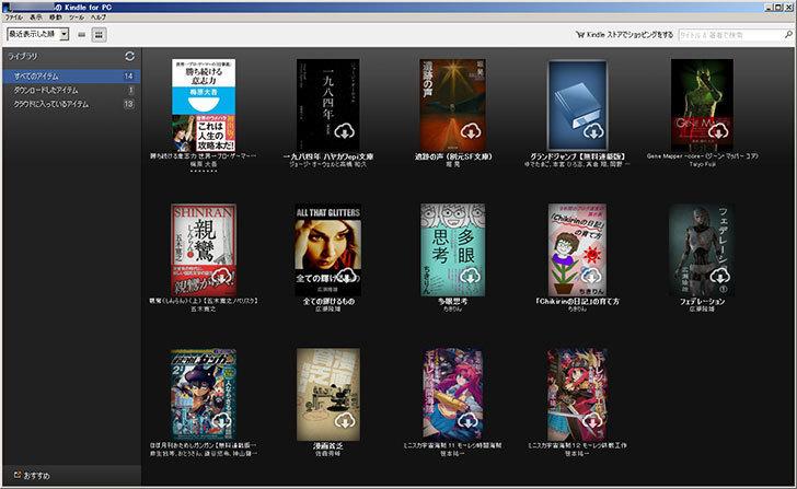 Kindle-for-PC日本語版が公開されたので落とした2.jpg