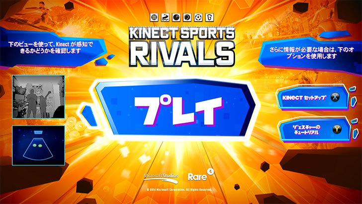 Kinect-スポーツ-ライバルズをやってみた3.jpg