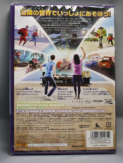 Kinect-ラッシュ-ディズニー-ピクサー-アドベンチャー-Xbox360-プラチナコレクションが来た2.jpg