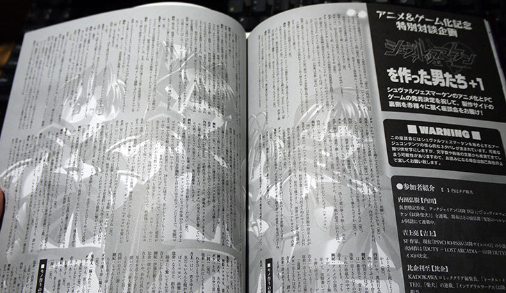 LD10「シュヴァルツェスマーケン」を読んだ3.jpg