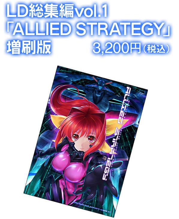 LD総集編vol.1「ALLIED-STRATEGY」をポチった1.jpg