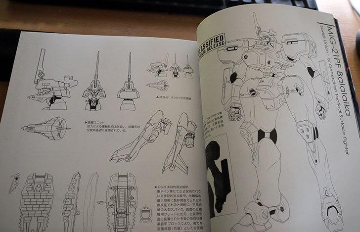 LD総集編vol.2「ALLIED-STRATEGY-2」が来た5.jpg