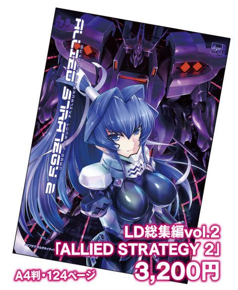 LD総集編vol.2「ALLIED-STRATEGY-2」をポチった.jpg