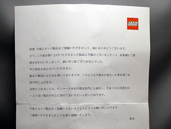 LEGO-10224-タウンホールを作り始めた4-34.jpg