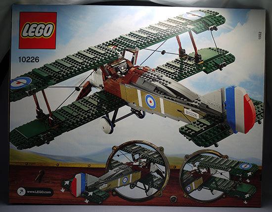 LEGO-10226-ソプウィズ・キャメルが届いた2.jpg