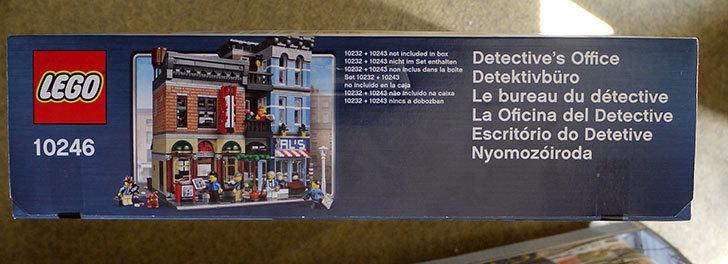 LEGO-10246-探偵事務所をクリブリで買って来た6.jpg