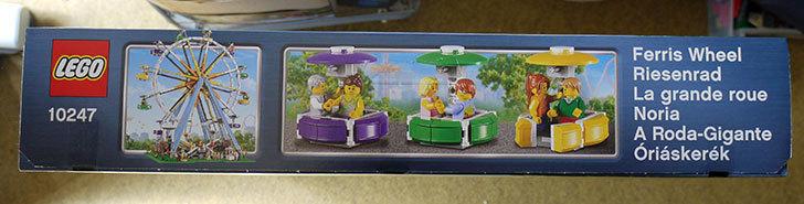LEGO-10247-Ferris-Wheel-観覧車をクリブリで買って来た1-4.jpg