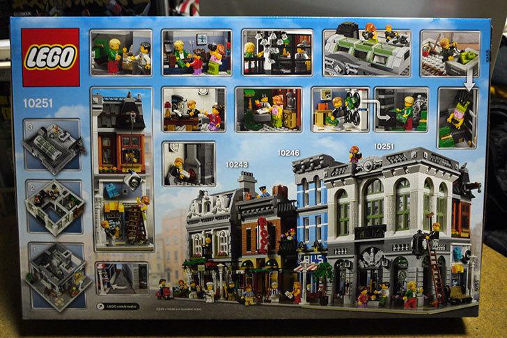LEGO-10251-Brick-Bank(レンガの銀行)をクリブリで買って来た1-2.jpg