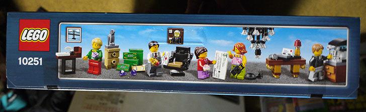 LEGO-10251-Brick-Bank(レンガの銀行)をクリブリで買って来た1-5.jpg