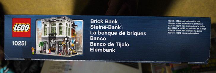 LEGO-10251-Brick-Bank(レンガの銀行)をクリブリで買って来た1-6.jpg