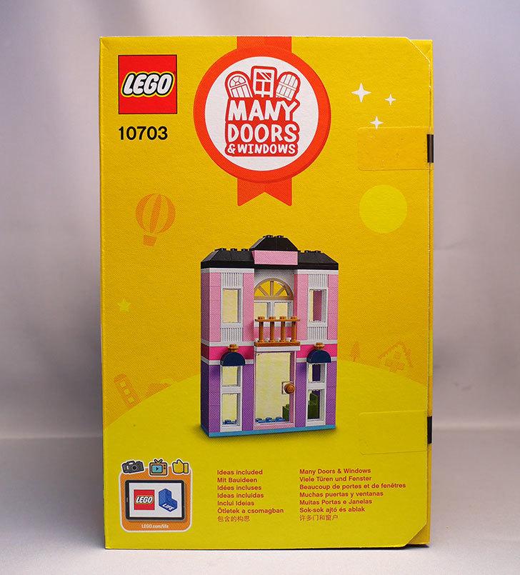 LEGO-10703-アイデアパーツが届いた4.jpg