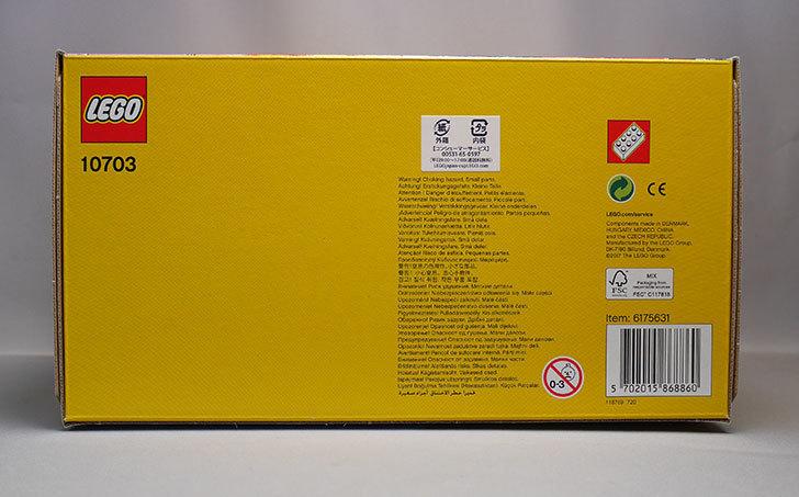 LEGO-10703-アイデアパーツが届いた5.jpg