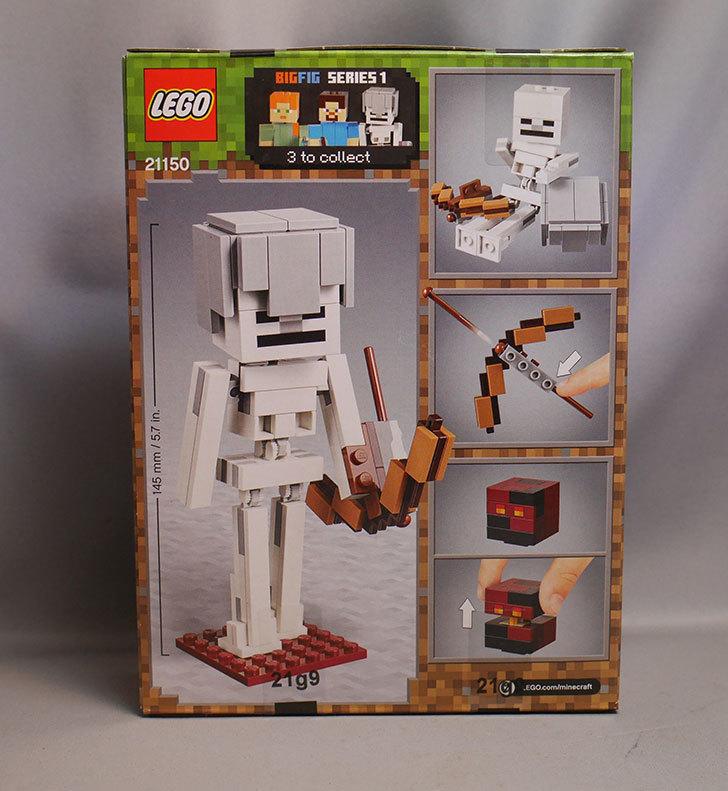 LEGO-21150-マインクラフト-ビッグフィグ-スケルトンとマグマキューブを8個買った3.jpg
