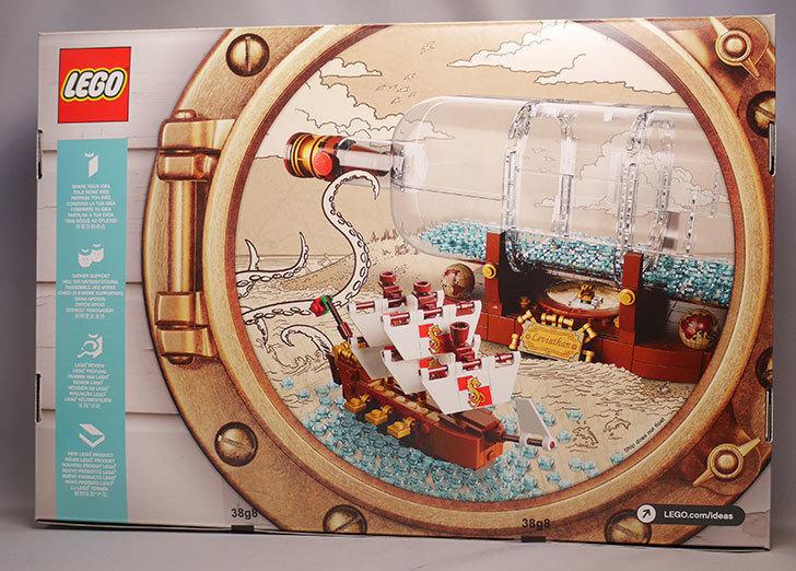 LEGO-21313-シップ・イン・ボトル-が届いた2.jpg