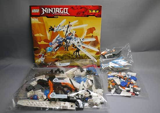 LEGO-2260-アイス・ドラゴン作成2.jpg