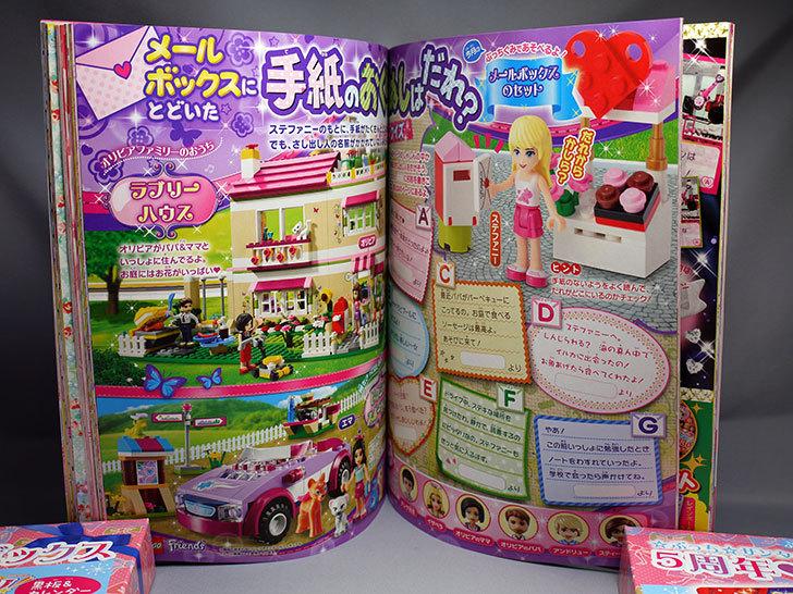 LEGO-30105-Mailbox(メールボックス)目的で、ぷっちぐみ-2013年-12月号を2冊買った11.jpg