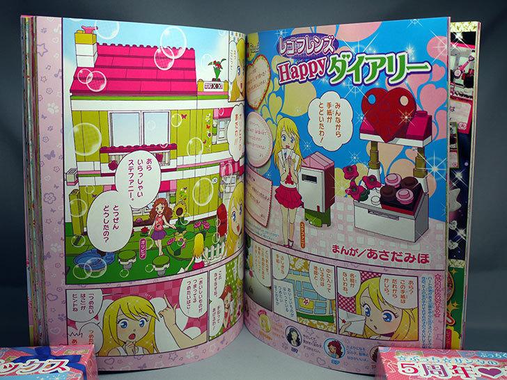 LEGO-30105-Mailbox(メールボックス)目的で、ぷっちぐみ-2013年-12月号を2冊買った13.jpg