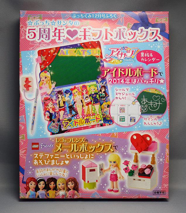 LEGO-30105-Mailbox(メールボックス)目的で、ぷっちぐみ-2013年-12月号を2冊買った3.jpg