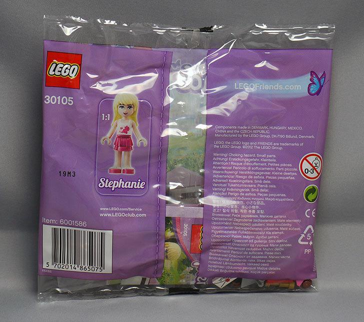 LEGO-30105-Mailbox(メールボックス)目的で、ぷっちぐみ-2013年-12月号を2冊買った7.jpg