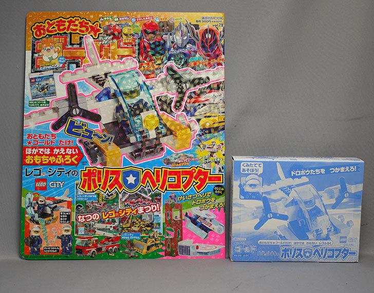 LEGO-30346-Prison-Copter目的で-おともだち☆ゴールドvol.28を買った2.jpg