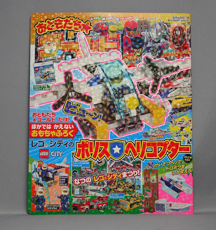 LEGO-30346-Prison-Copter目的で-おともだち☆ゴールドvol.28を買った3.jpg