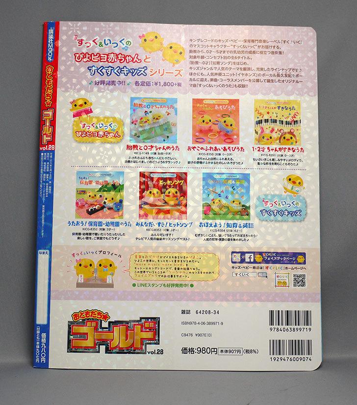 LEGO-30346-Prison-Copter目的で-おともだち☆ゴールドvol.28を買った4.jpg
