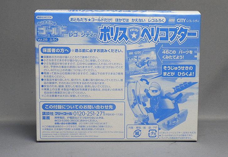 LEGO-30346-Prison-Copter目的で-おともだち☆ゴールドvol.28を買った6.jpg