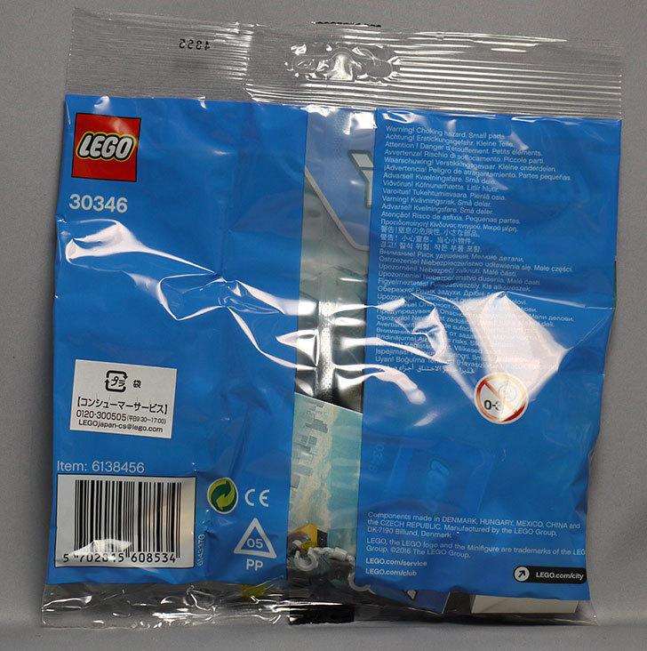 LEGO-30346-Prison-Copter目的で-おともだち☆ゴールドvol.28を買った7.jpg
