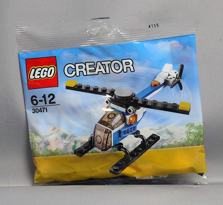 LEGO-30471-Helicopter-polybagをレゴストアで買い物したら貰えた1.jpg