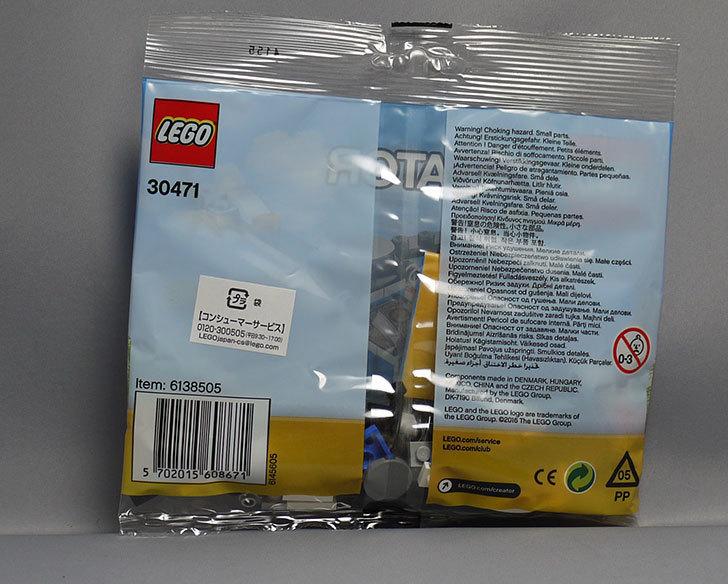 LEGO-30471-Helicopter-polybagをレゴストアで買い物したら貰えた2.jpg