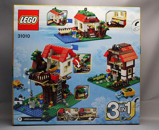 LEGO-31010-ツリーハウスが来た2.jpg