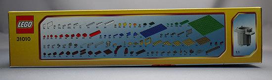 LEGO-31010-ツリーハウスが来た3.jpg